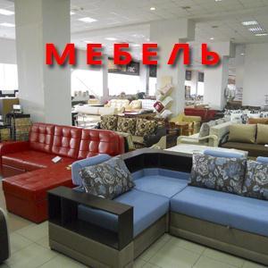 Магазины мебели Сюмси